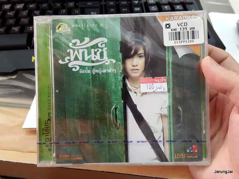 VCD คาราโอเกะ พั้นช์ อัลบั้ม ผู้หญิงตาดำๆ