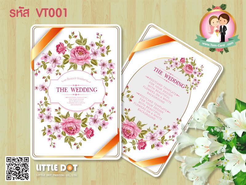 การ์ดแต่งงานสไตล์วินเทจ VT001