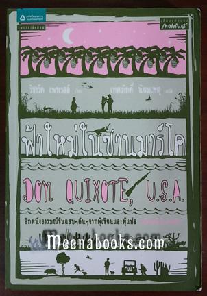 ฟ้าใหม่ในซานมาร์โค (Don Quixote, U.S.A.)