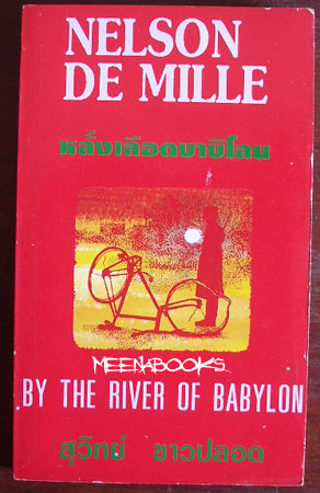 หลั่งเลือดบาบิโลน (By the Rivers of Babylon)