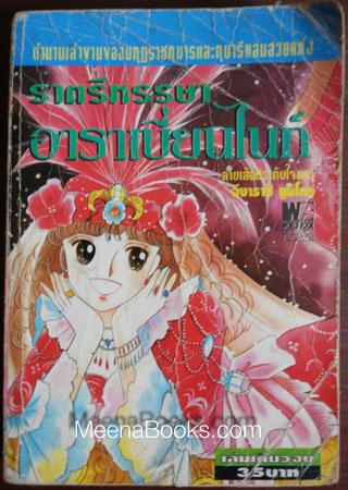 ราตรีหรรษา อาราเบียนไนท์ ( by IgarashiYumiko ผู้เขียน แคนดี้)