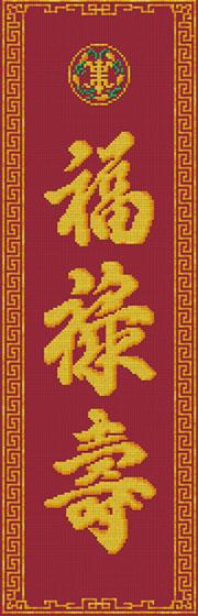 อักษรจีน ฮก ลก ซิ่ว
