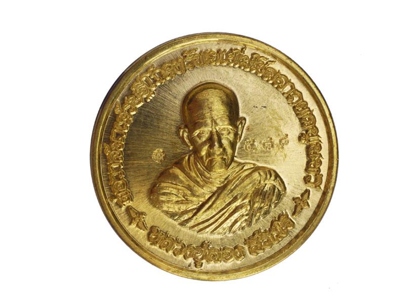 เหรียญต่อเส้นวาสนา รุ่นแรก (เนื้อทองฝาบาตร แจกทาน) หลวงปู่ลอง วัดวิเวกวายุพัด จ.อยุธยา หมายเลข 588