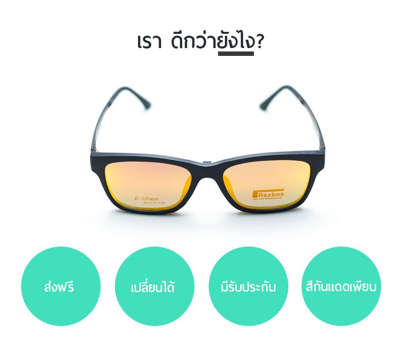 แว่นคลิปออนแม่เหล็ก ยี่ห้อ Rexbox น้ำหนักเบา คุณภาพดี มีรับประกัน ยืดหยุ่นได้ดี วัสดดุ Ultem ป้องกันยูวี 400nm ให้ความสบายตาเมื่อใส่ออกแดด คลิปออนเป็น Polarized ป้องกันแสงจ้า ตัดแสงสะท้อน นุ่มนวล