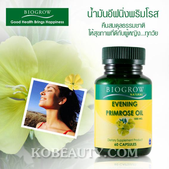 ผลิตภัณฑ์เสริมอาหาร ไบโอโกรว์ น้ำมันอีฟนิ่งพริมโรส / Biogrow Evening Primrose Oil