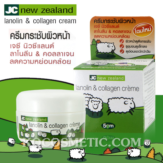 เจซี นิวซีแลนด์ ลาโนลีน คอลลาเจน ครีม / JC New Zealand Lanolin & Collagen Cream 5gm