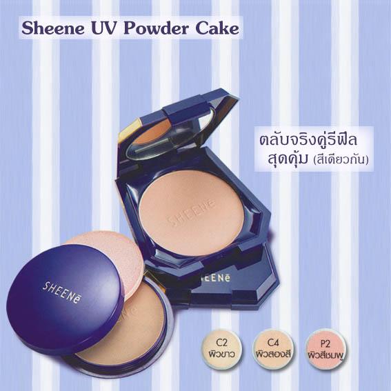ชีนเน่ ยูวี พาวเดอร์ เค้ก / Sheene UV Powder Cake