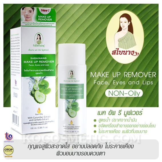 สไบนาง เมค อัพ รีมูฟเวอร์ / Sabainang Make Up Remover