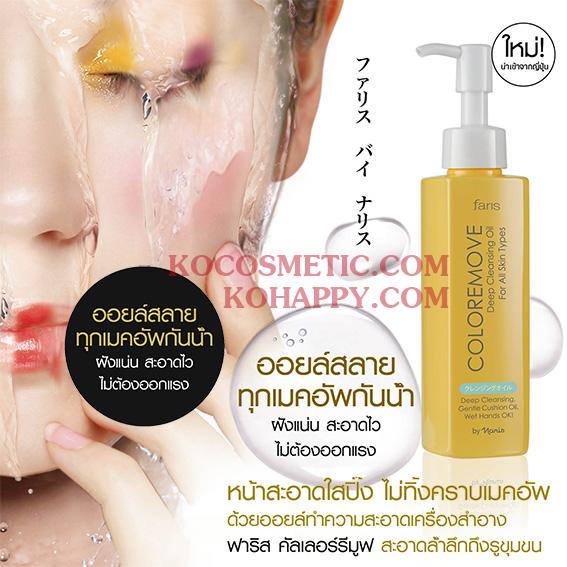 ออยล์ทำความสะอาดเครื่องสำอาง ฟาริส คัลเลอร์รีมูฟ / Faris Coloremove Deep Cleansing Oil for All Skin Type