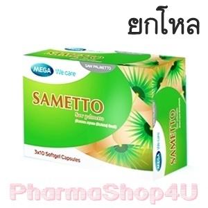 (ยกโหล ราคาส่ง) Mega We Care Sametto เมก้า วีแคร์ ซาเมทโต้ 30 แคปซูล ลดอาการที่เกิดจากต่อมลูกหมากโต ระยะที่ 1 และ 2 ได้แก่อาการปัสสาวะบ่อย ปัสสาวะขัด
