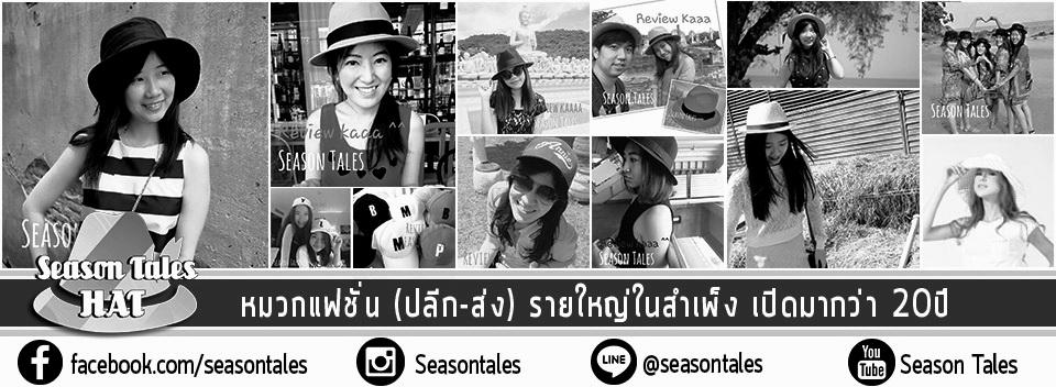 หมวกแฟชั่น หมวกแก๊ป หมวกปานามา หมวกเด็ก (ราคาปลีก-ส่ง) By Season Tales