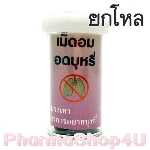 (ยกโหล ราคาส่ง) ยาอมเลิกบุหรี่ เม็ดอมอดบุหรี่ ชาวหินฟ้า 25 เม็ด ด้วยส่วนประกอบจากธรรมชาติ 100% หญ้าดอกขาว ว่านหางช้าง ชเอมเทศ