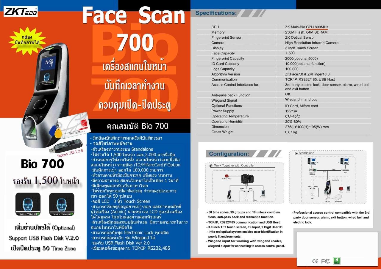 BIO700(เครื่องสแกนหน้าและลายนิ้วมือ)