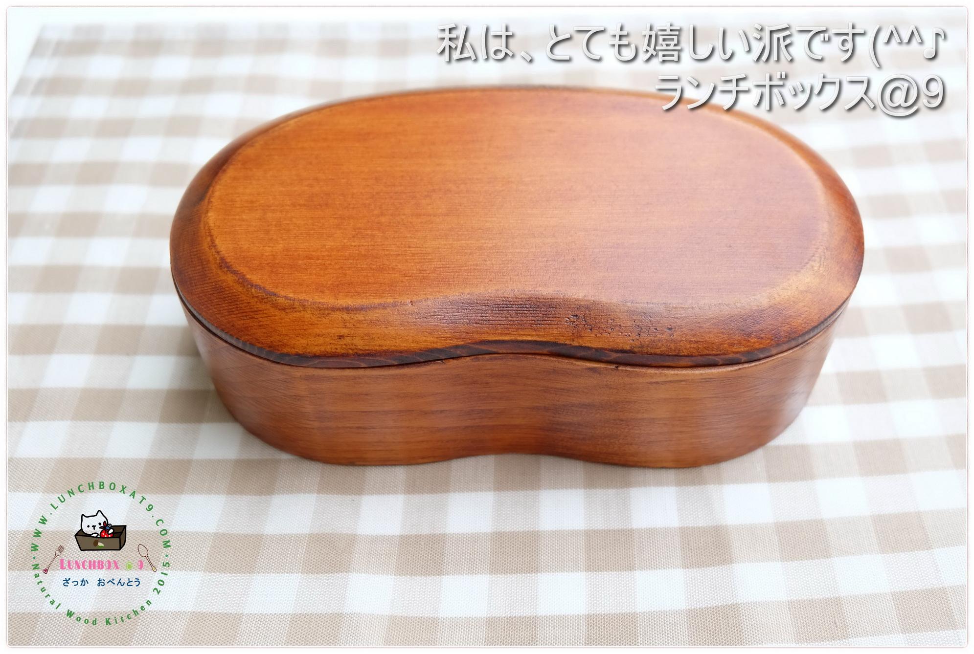 Soramame Lacquered Hemlock Bento Boxกล่องข้าวญี่ปุ่นทรงถั่ว สีไม้คลาสสิค 1 ชั้น