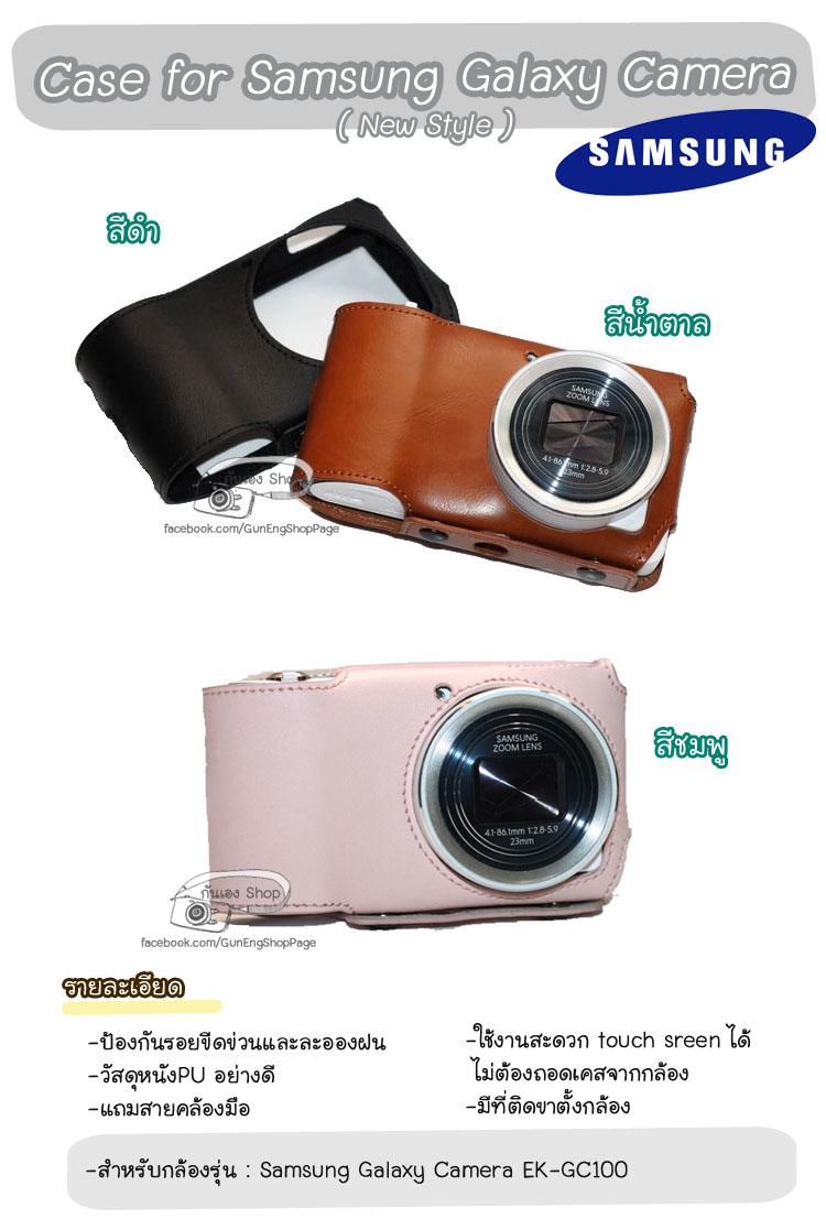 เคสกล้องหนัง Samsung Galaxy Camera (New Style)