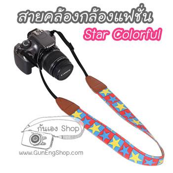 สายสะพายกล้องคล้องคอ ลายดาว Star Colorful ลายดาวสีสดใส
