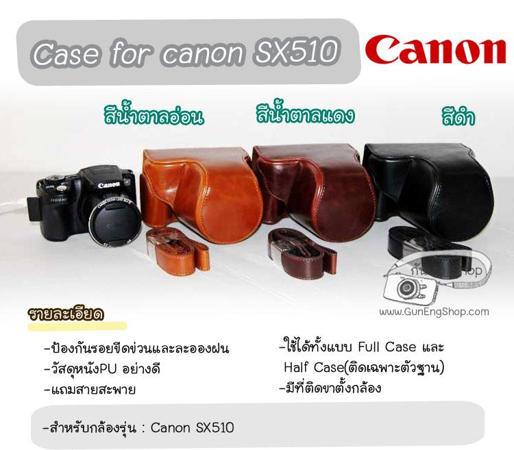 เคสกล้องหนัง ซองกล้องหนัง Canon Case SX510