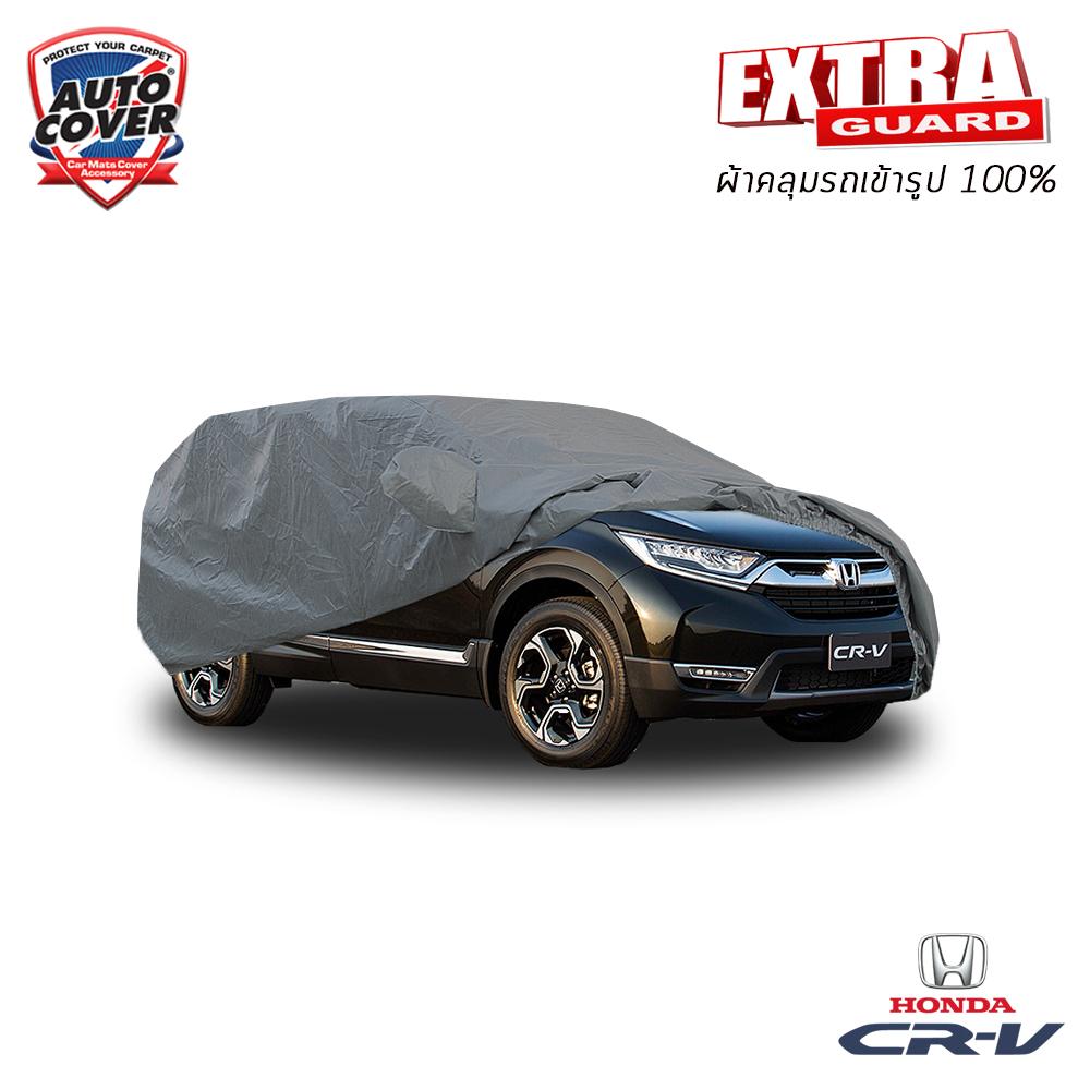ผ้าคลุมรถเข้ารูป 100% รุ่น EXTRA GUARD V-COAT รถ HONDA ALL NEW CRV (Gen 5) ปี 2017-2021