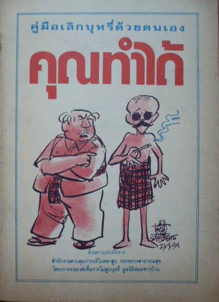 คู่มือเลิกบุหรี่ด้วยตนเอง