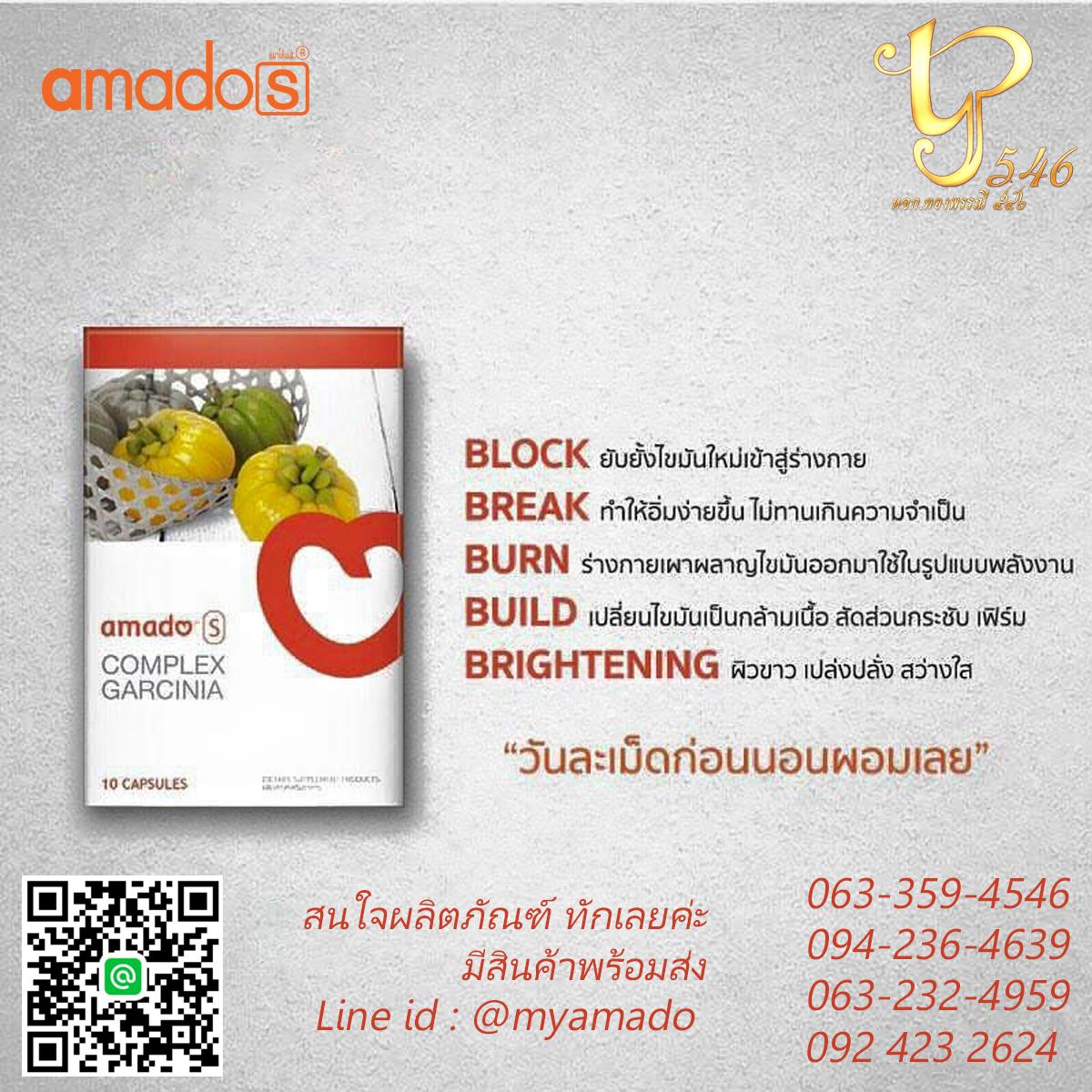 Amado S สีส้ม อาหารเสริม ลดน้ำหนัก ลดความอ้วน ลดสัดส่วน เห็นผลไว ปลอดภัย ไม่โทรม ไม่โยโย่ สนใจผลิตภัณฑ์ ทักเลยค่ะ มีสินค้าพร้อมส่ง Line id : @myamado 063-359-4546 094-236-4639 063-232-4959 092 423 2624