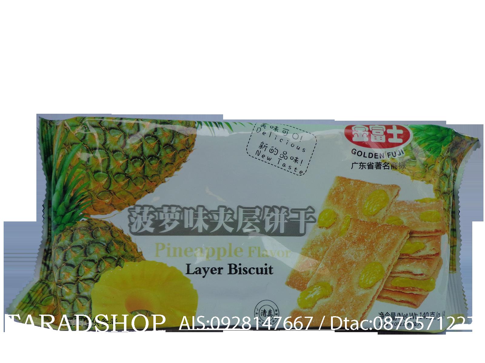 ขนม pineapple flavor layer biscuit (ชนิดแพ็ค)