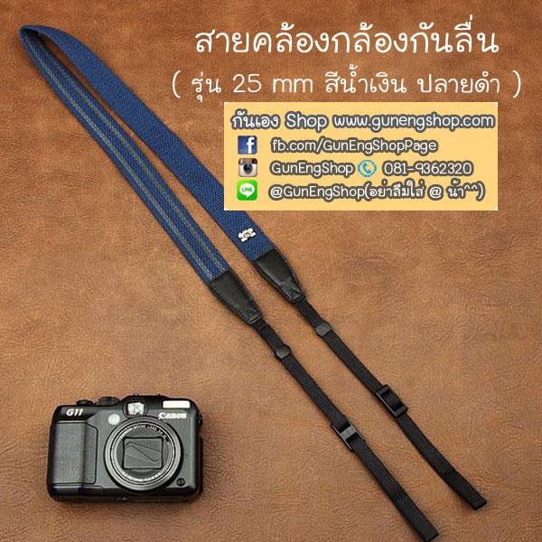 สายกล้องคล้องคอ - รุ่นกันลื่น ขนาด 25 mm สีน้ำเงิน ปลายดำ