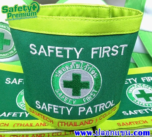 ตัวอย่างปลอกแขน SAFETY PATROL