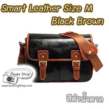 กระเป๋ากล้องหนังสีดำ Smart Black Brown Leather Bag (M)