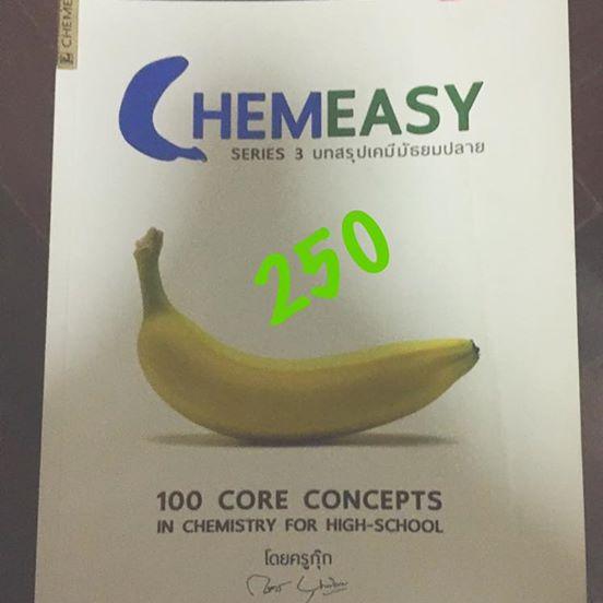 เคมีครูกุ๊ก