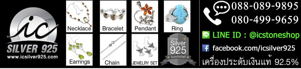 เครืองประดับเงิน หินนำโชค หินมงคล ic silver 925