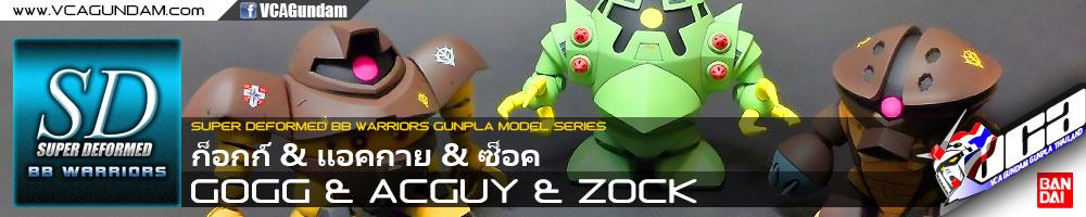 SD BB238 GOGG & ACGUY & ZOCK ก็อกก์ แอคกาย ซ็อค