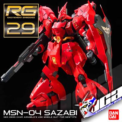 BANDAI® กันดั้ม กันพลา โมเดล RG 1/144 MSN-04 ซาซาบิ