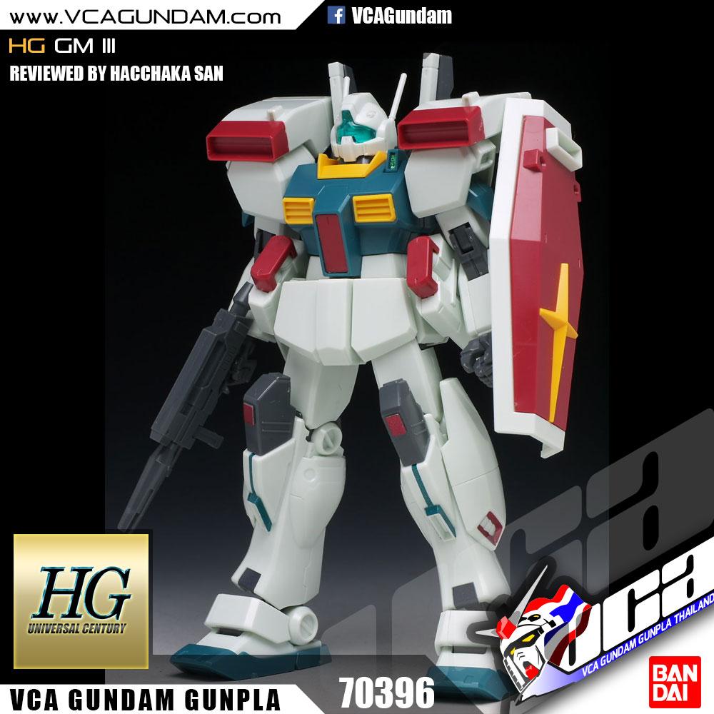 HG GM III