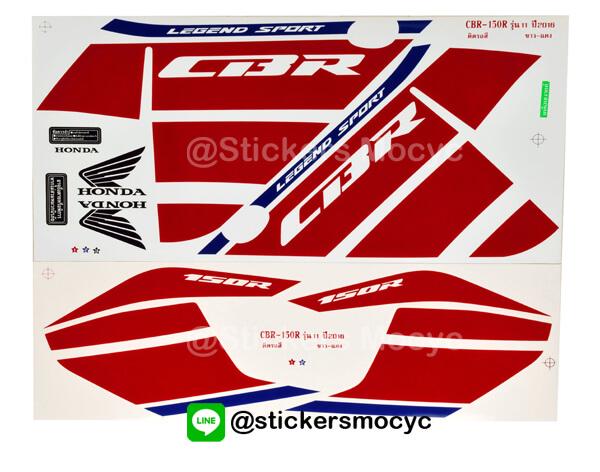 สติ๊กเกอร์ cbr150 Sticker ฮอนด้า ซีบีอาร์ 150 ปี 2016 รุ่น 11 ติดรถ สีขาว แดง (เคลือบเงาแท้)