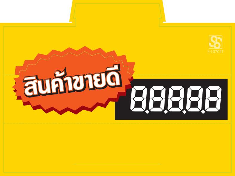 0704-T L ป้ายเต๊นท์ สินค้าขายดี Size L (บรรจุ 10 แผ่น ต่อ 1 ห่อ)