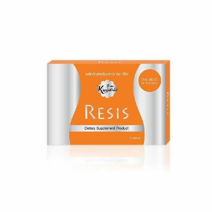 Resis รีซิส ลดน้ำหนักสูตรดื้อยา