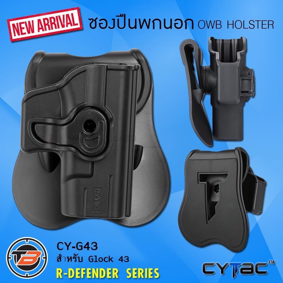 New.ซองปืนพกนอกCYTAC ใช้งานกับปืน GLOCK43 ราคาพิเศษ