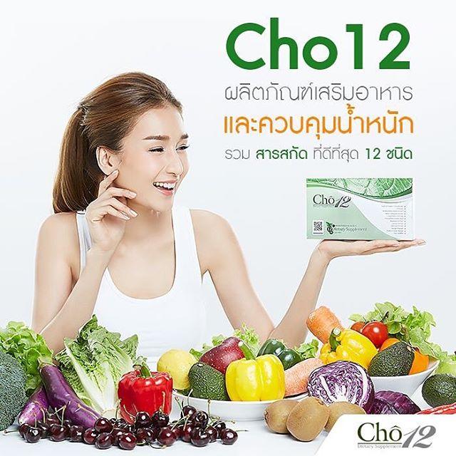 Cho 12 โช ทเวลฟ์ by เนย โชติกา ผลิตภัณฑ์เสริมอาหารลดน้ำหนัก และควบคุมน้ำหนัก 30caps. ของแท้ ราคาถูก ปลีก/ส่ง โทร 089-778-7338-088-222-4622 เอจ