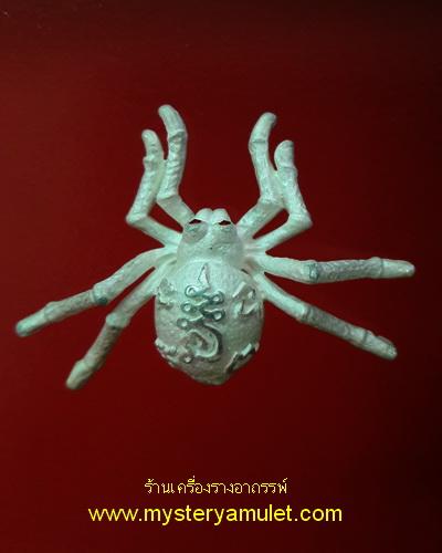 แมงมุมดักทรัพย์ ลอยองค์ เนื้อสัมฤทธิ์ซุบเงินพ่นทราย พิมพ์เล็ก หลวงปู่คีย์ วัดศรีลำยอง จ.สุรินทร์