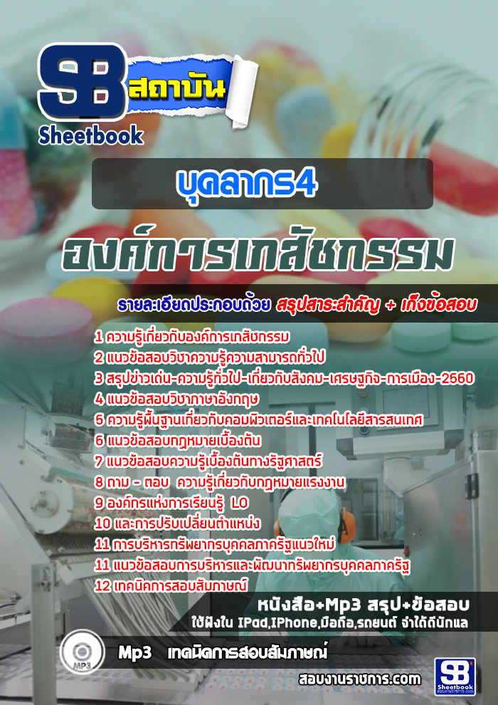 สุดยอดแนวข้อสอบงานราชการไทย บุคลากร4 องค์การเภสัชกรรม อัพเดทในปี2560