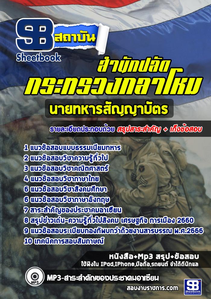 แนวข้อสอบราชการ สำนักปลัดกระทรวงกลาโหม นายทหารสัญญาบัตร อัพเดทใหม่ 2560
