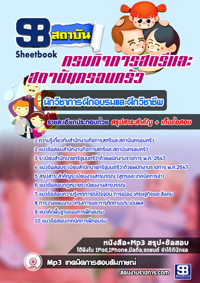 แนวข้อสอบราชการ นักวิชาการฝึกอบรมและฝึกวิชาชีพ สำนักงานกิจการสตรีและสถาบันครอบครัว อัพเดทใหม่ 2560
