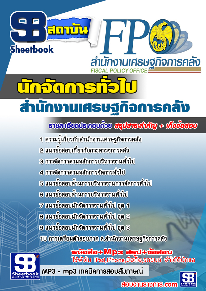 [FILE PDF] แนวข้อสอบ สำนักงานเศรษฐกิจการคลัง นักจัดการทั่วไป 2560