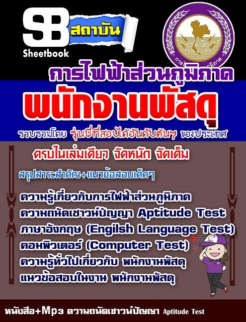 ++แม่นๆ ชัวร์!! หนังสือสอบพนักงานพัสดุ กฟภ. ฟรี!! MP3