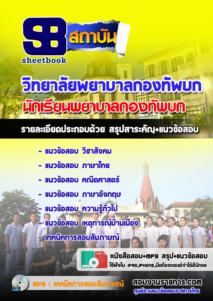 แนวข้อสอบราชการ กองทัพบก ตำแหน่งนักเรียนพยาบาล อัพเดทใหม่ 2560