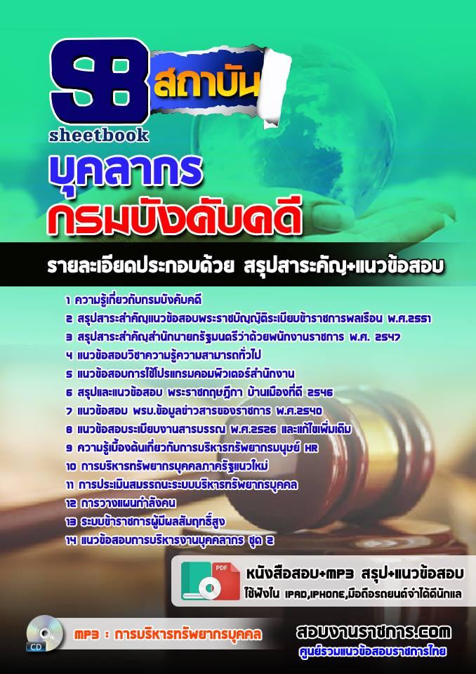 ((NEW))แนวข้อสอบราชการ กรมบังคับคดี ตำแหน่งบุคลากร อัพเดทใหม่ 2560
