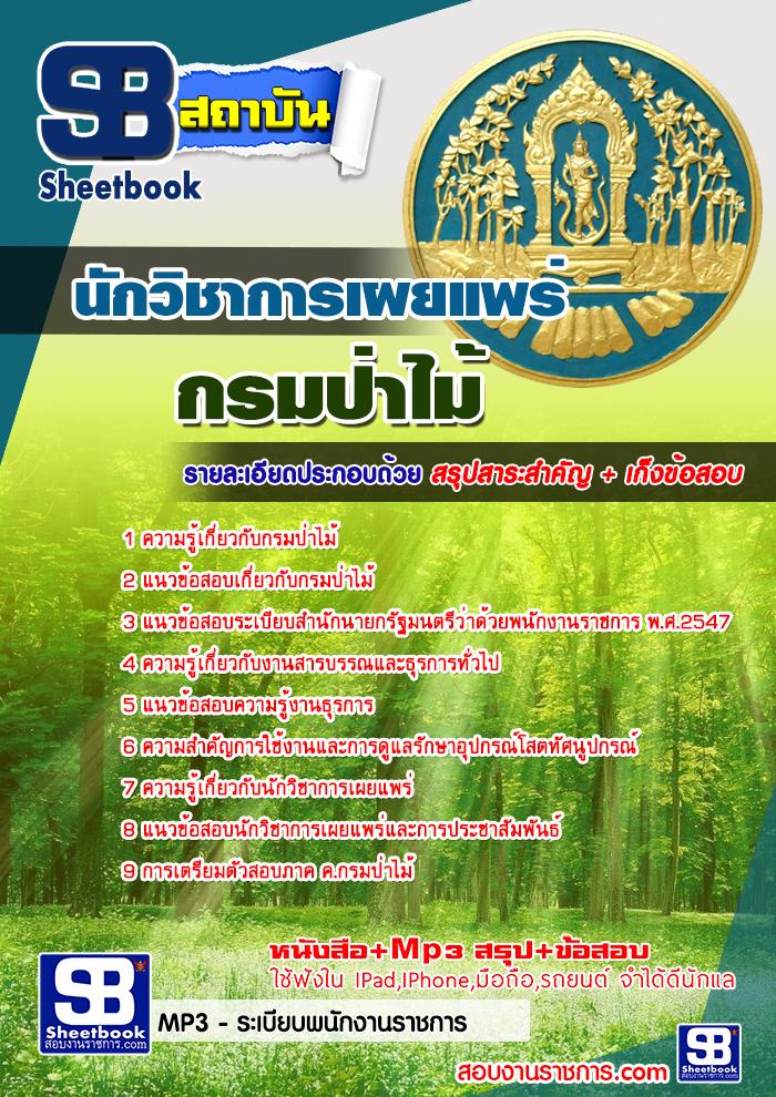 แนวข้อสอบราชการ กรมป่าไม้ ตำแหน่งนักวิชาการเผยแพร่ อัพเดทใหม่ 2560