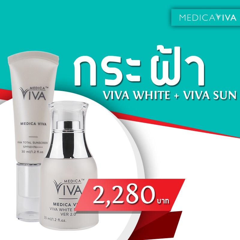 VIVA WHITE SERUM VER 2.0 +Total Sun Screen SPF 50+ PA++++