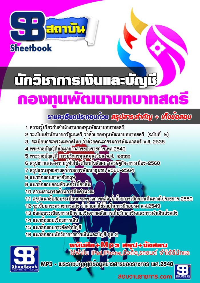 แนวข้อสอบราชการ สำนักงานกองทุนพัฒนาบทบาทสตรี ตำแหน่งนักวิชาการเงินและบัญชี อัพเดทใหม่ 2560