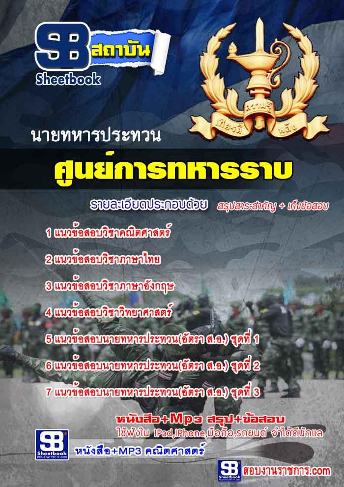 แนวข้อสอบราชการ ศูนย์การทหารราบ ตำแหน่งนายทหารประทวน อัตรา ส.อ. อัพเดทใหม่ 2560